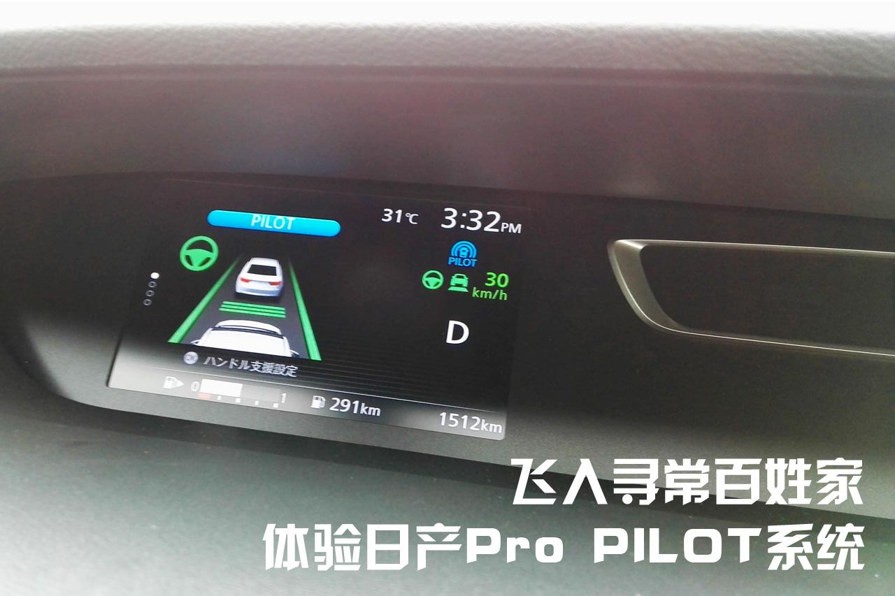 飞入寻常百姓家 体验日产Pro PILOT系统