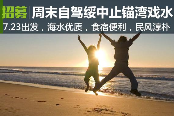 招募:绥中止锚湾戏水,京东首关九门口