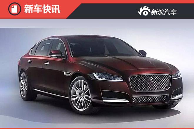 捷豹首款国产车XFL曝光 轴距大幅加长