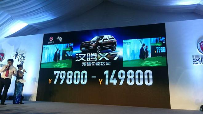 汉腾X7国内首发 预售7.98-14.98万元