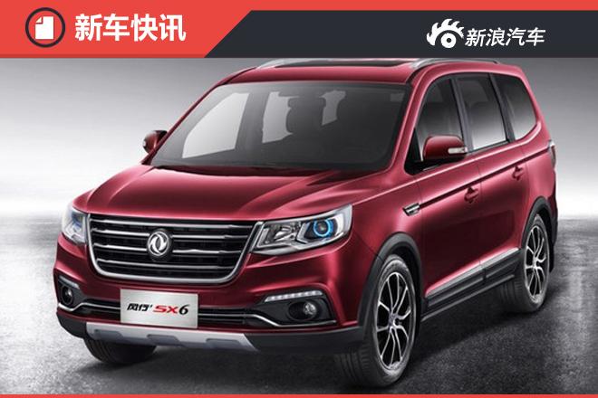 东风风行全系车将换代 推6款SUV/电动车