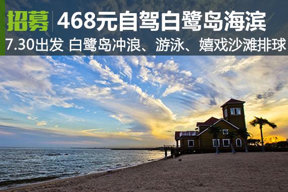 招募:7月30日自驾白鹭岛海滨远离喧嚣
