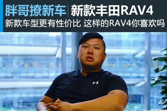视频:[胖哥撩新车]之新丰田RAV4