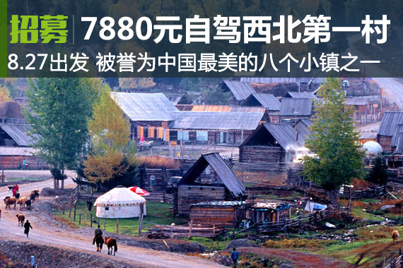 招募:7880元自驾新疆喀纳斯、白哈巴村