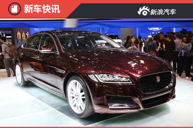 捷豹国产XFL于8月29日上市 轴距达3.1米