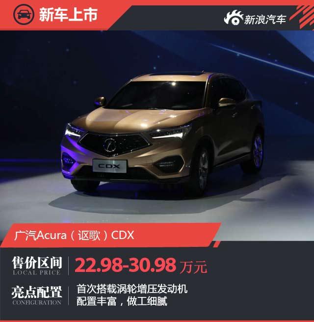 广汽讴歌CDX正式上市 售价22.98-30.98万