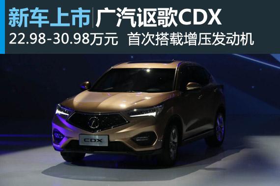 广汽讴歌 CDX正式上市 售22.98万起
