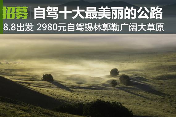 自驾中国大陆十大最美丽的公路之一