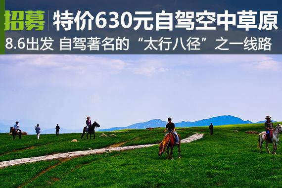 招募:特价促销630元自驾空中草原