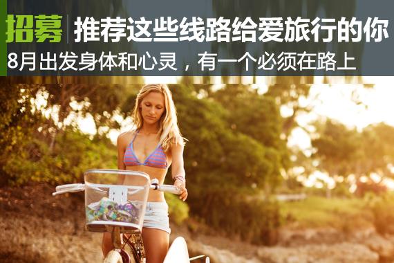 招募:炎炎盛夏推荐这些线路给爱旅行的你