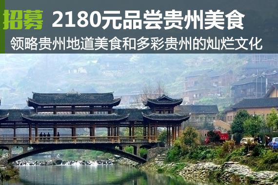贵州八九月最值得去的3个最美天堂