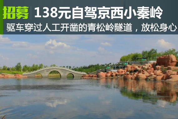 自驾穿越北京18号公路,体验盘山自驾乐趣