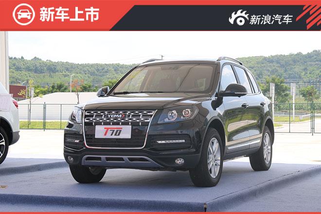 野马T70升级版正式上市 售价7.58-10.98万