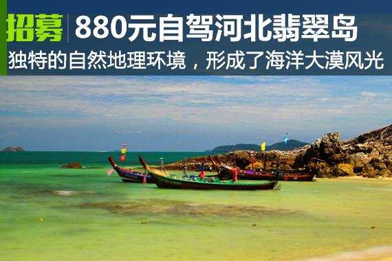 招募:避暑好去处!880元自驾河北翡翠岛