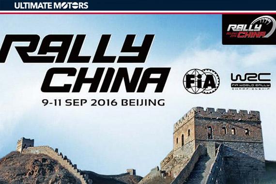 大写的失望 WRC中国站或将取消