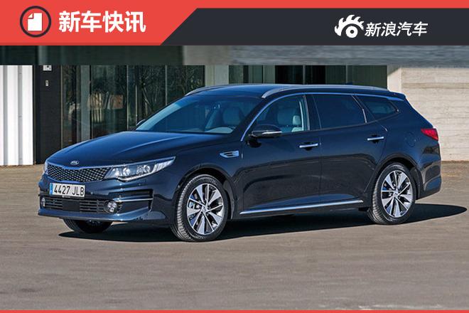 起亚全新旅行车售价公布 搭2.0T发动机
