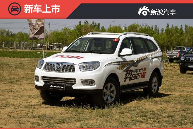 福田萨瓦纳自动挡上市 售14.58-18.38万