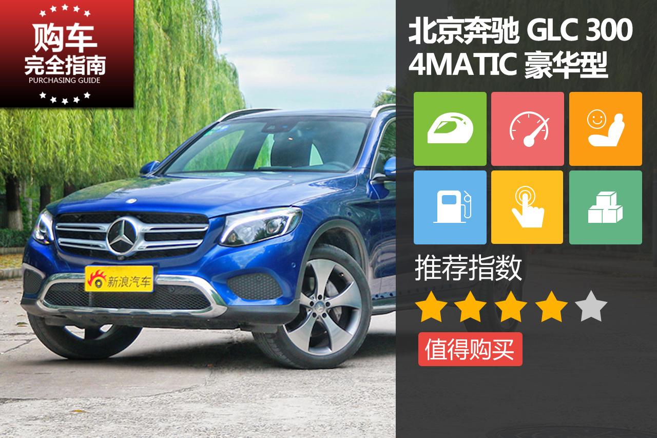 北京奔驰 GLC 300 4MATIC