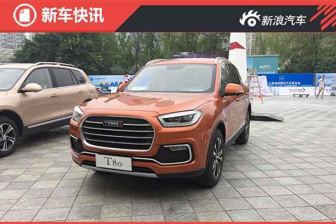 2016成都车展探馆:野马全新SUV T80