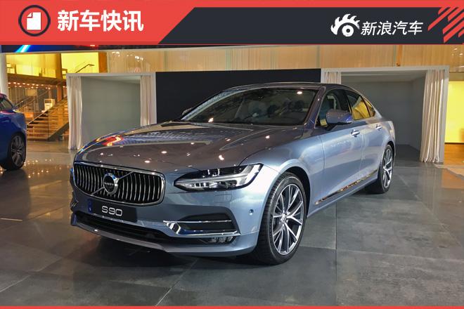 2016成都车展探馆:沃尔沃全新S90