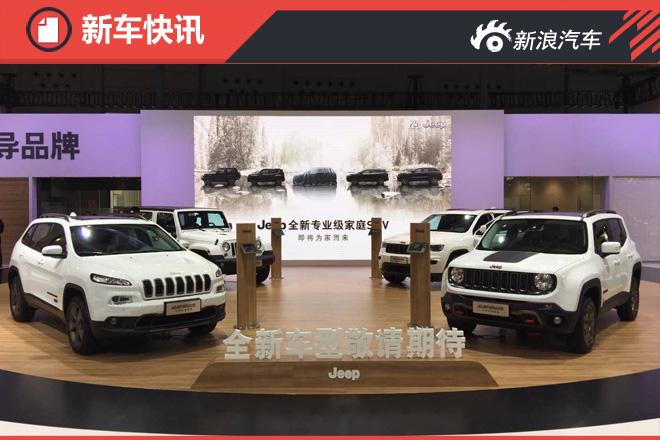 2016成都车展探馆:Jeep 75周年致敬版