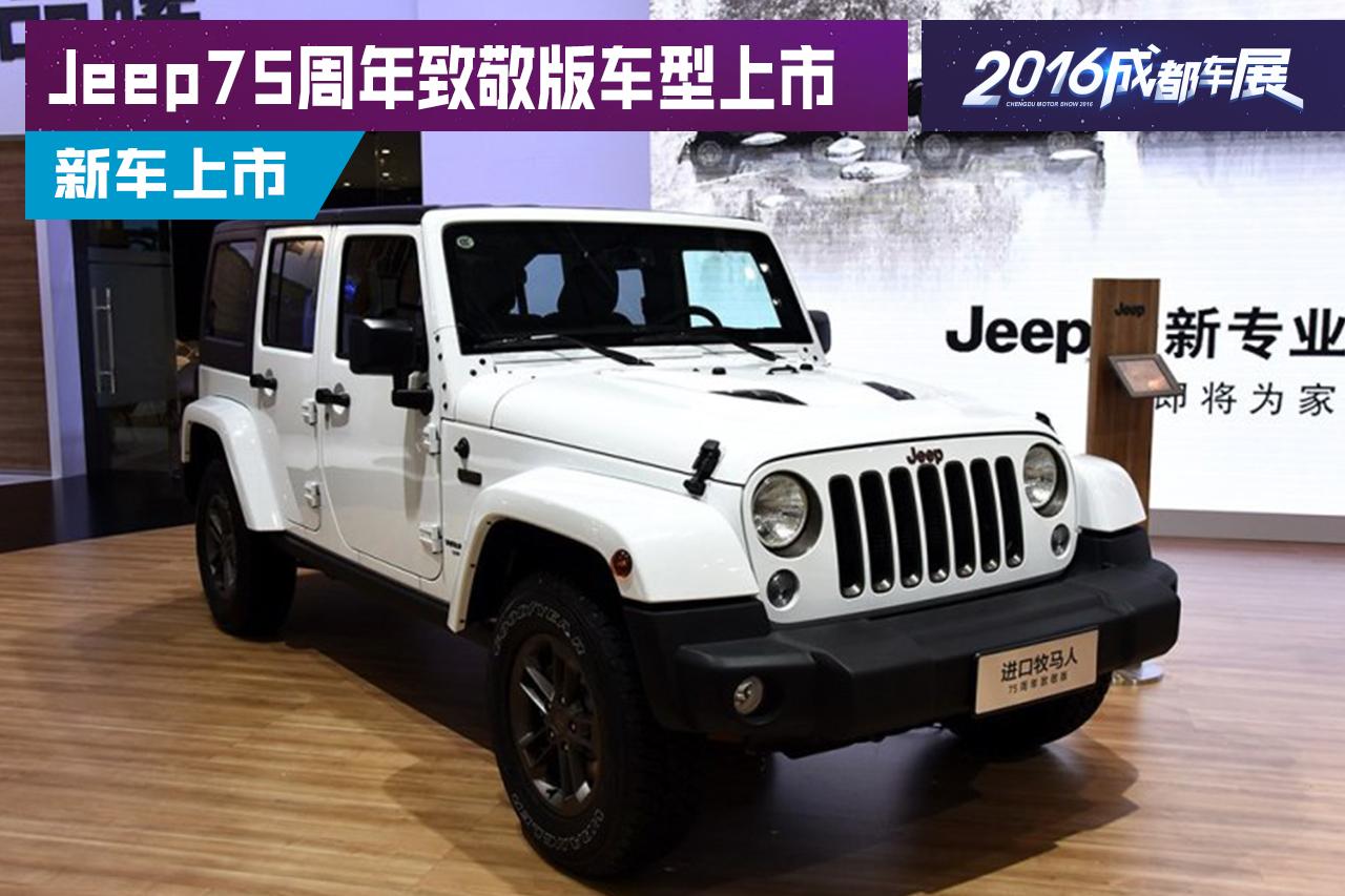 2016成都车展:Jeep四款致敬版车型上市