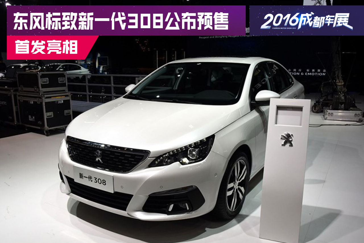 2016成都车展:新308预售10.8-16.0万