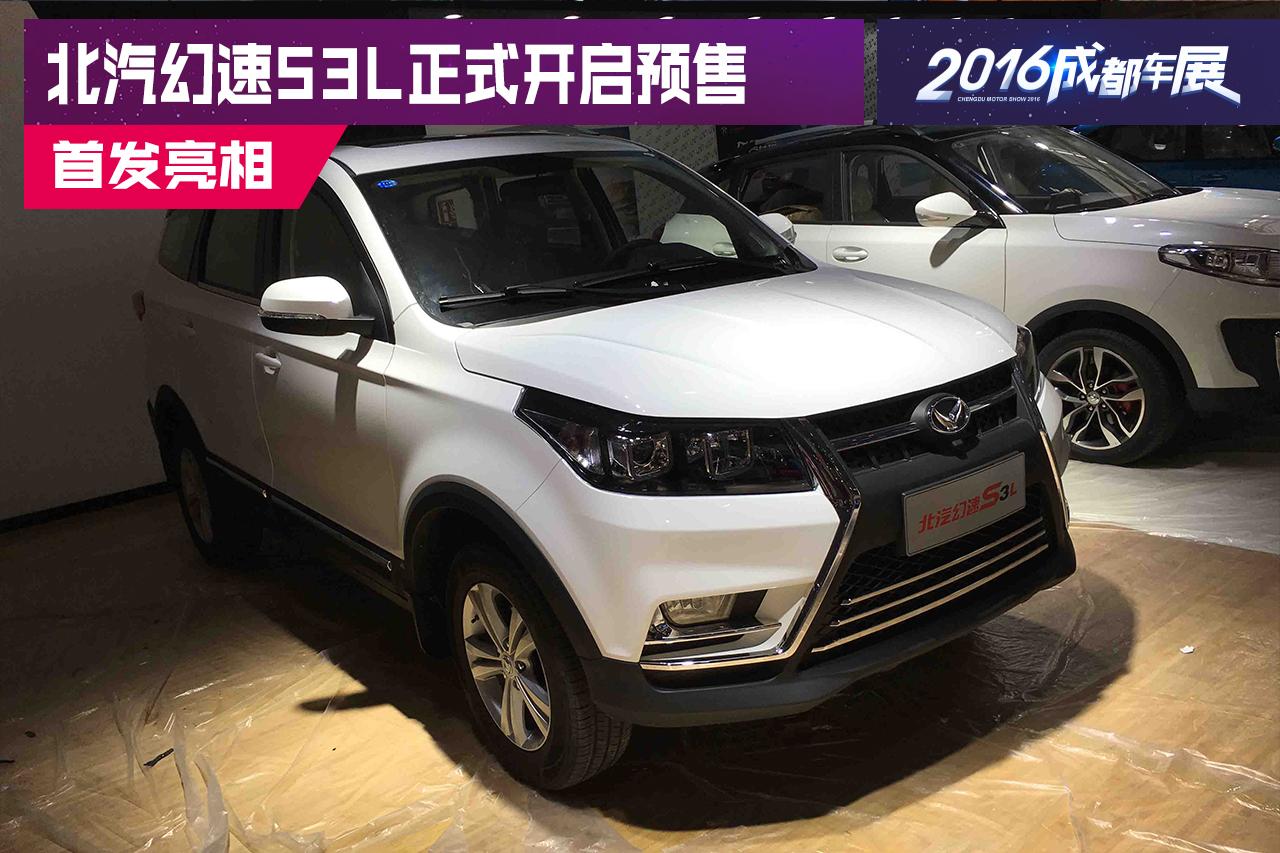 2016成都车展:北汽幻速S3L启动预售