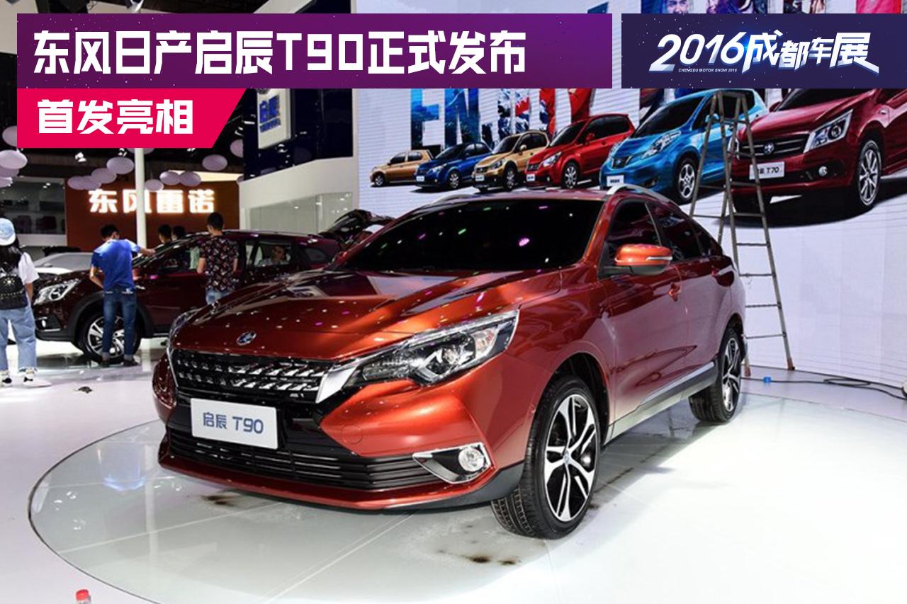 2016成都车展:东风日产启辰T90正式发布