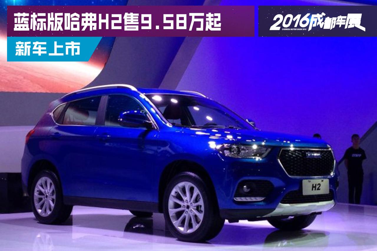 2016成都车展:蓝标版哈弗H2售9.58万起