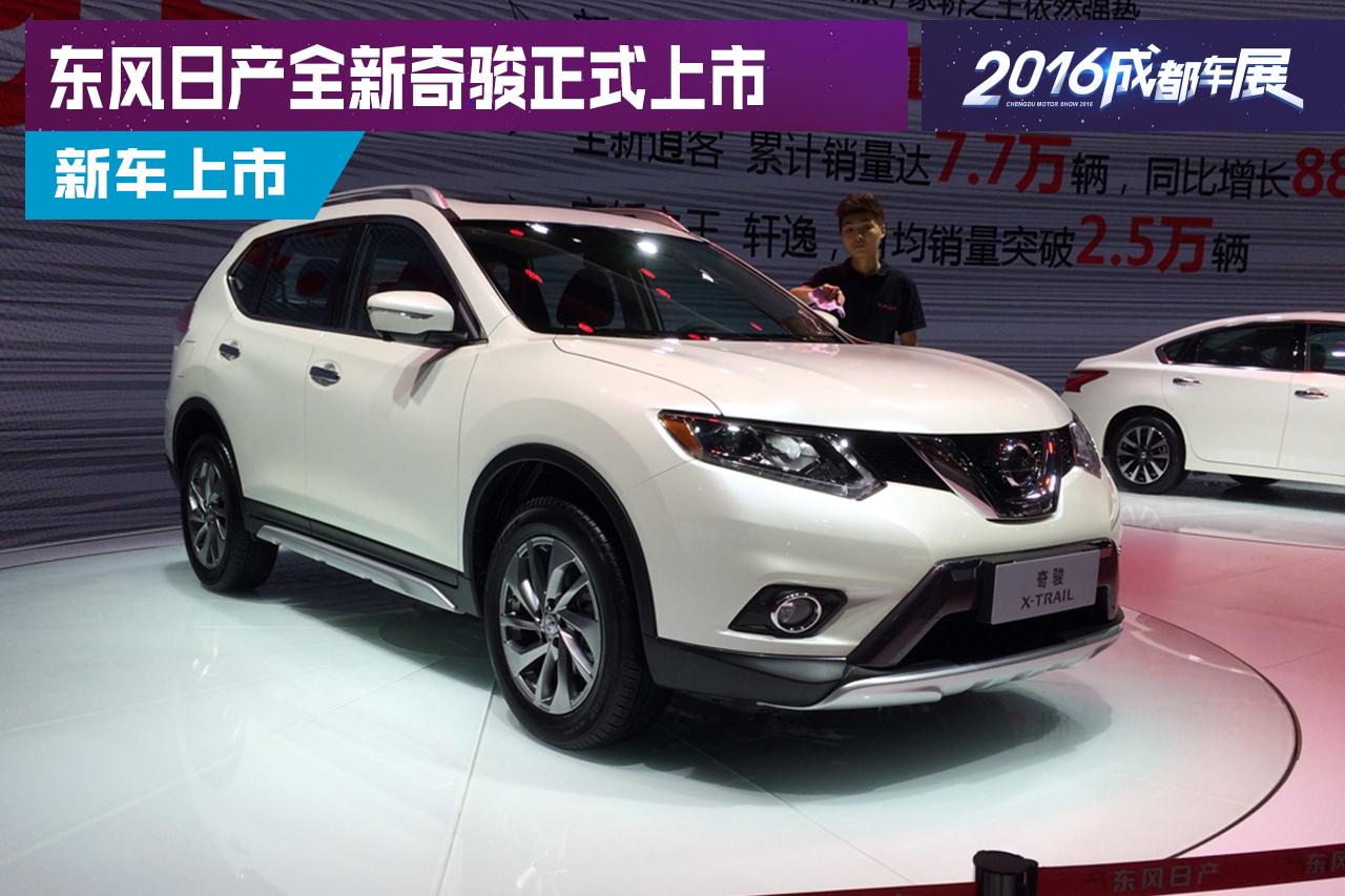 2016成都车展:奇骏新车型售24.78万