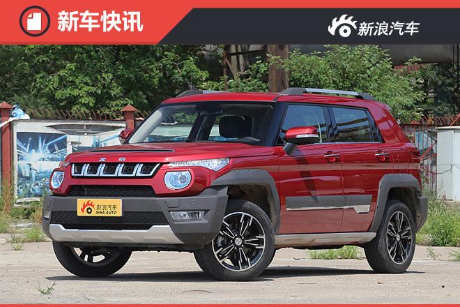 1.5T/6款车型 北京BJ20将于今晚上市