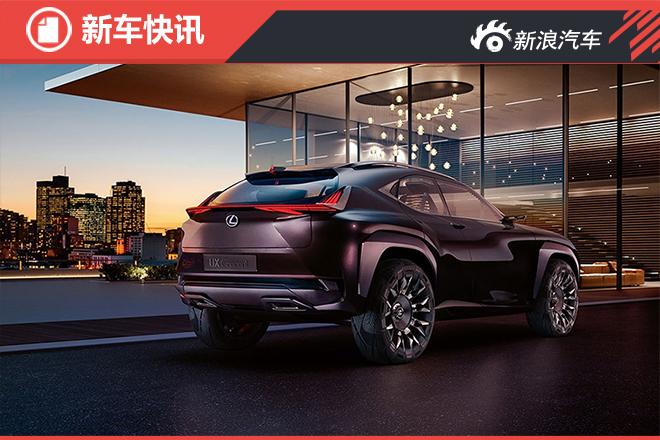 有一种犀利叫雷克萨斯 巴黎车展推新车