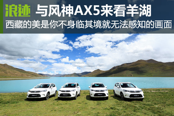 羊湖,与东风风神AX5一起翻山来看你