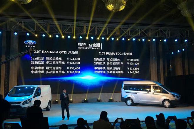福特新全顺上市 11.93万元起售