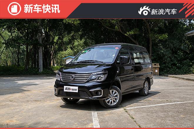 菱智F500正式定名菱智M5 9月30日上市
