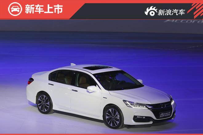 广汽本田新雅阁锐混动上市 23.98万元起
