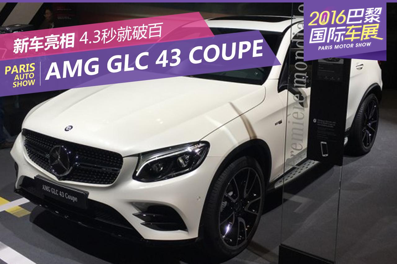 2016巴黎车展:AMG GLC 43 Coupe发布