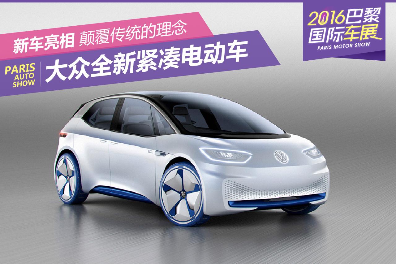 2016巴黎车展:大众I.D.概念车正式发布