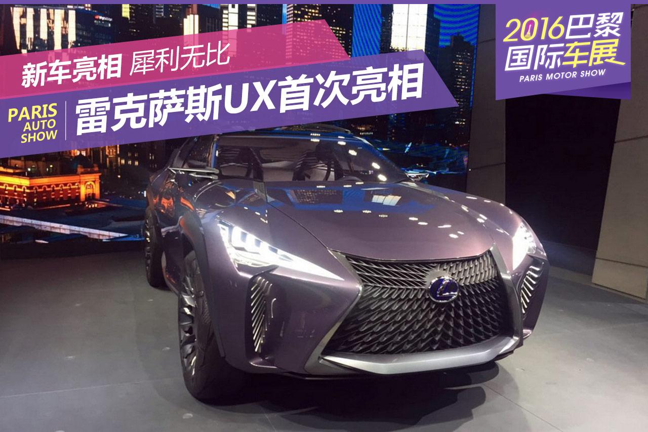 2016巴黎车展:雷克萨斯UX概念车亮相