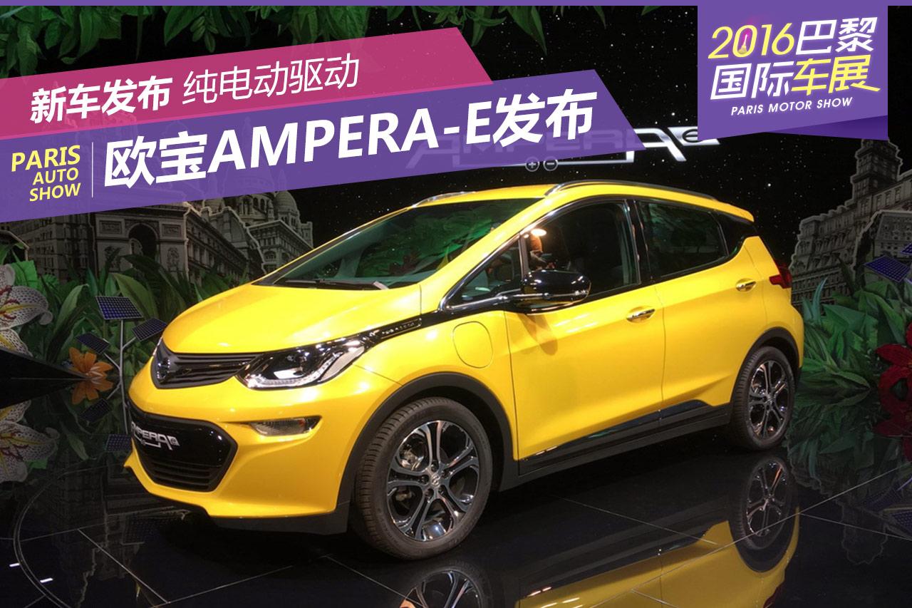 2016巴黎车展:欧宝Ampera-e正式发布