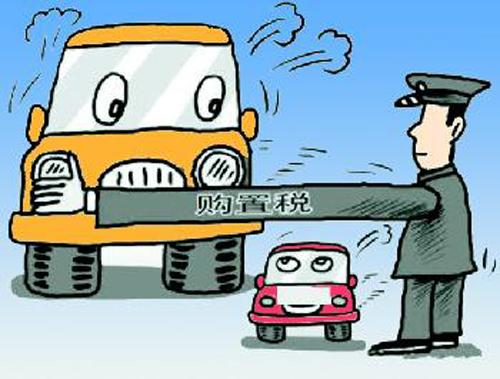 十一起车辆购置税征缴资料将精细精简