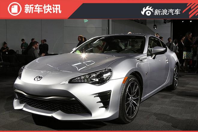 丰田新86将10月26日上市 预售24.98万起