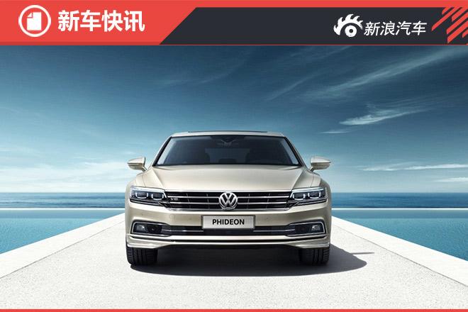 大众旗舰车型辉昂将10月21日正式上市
