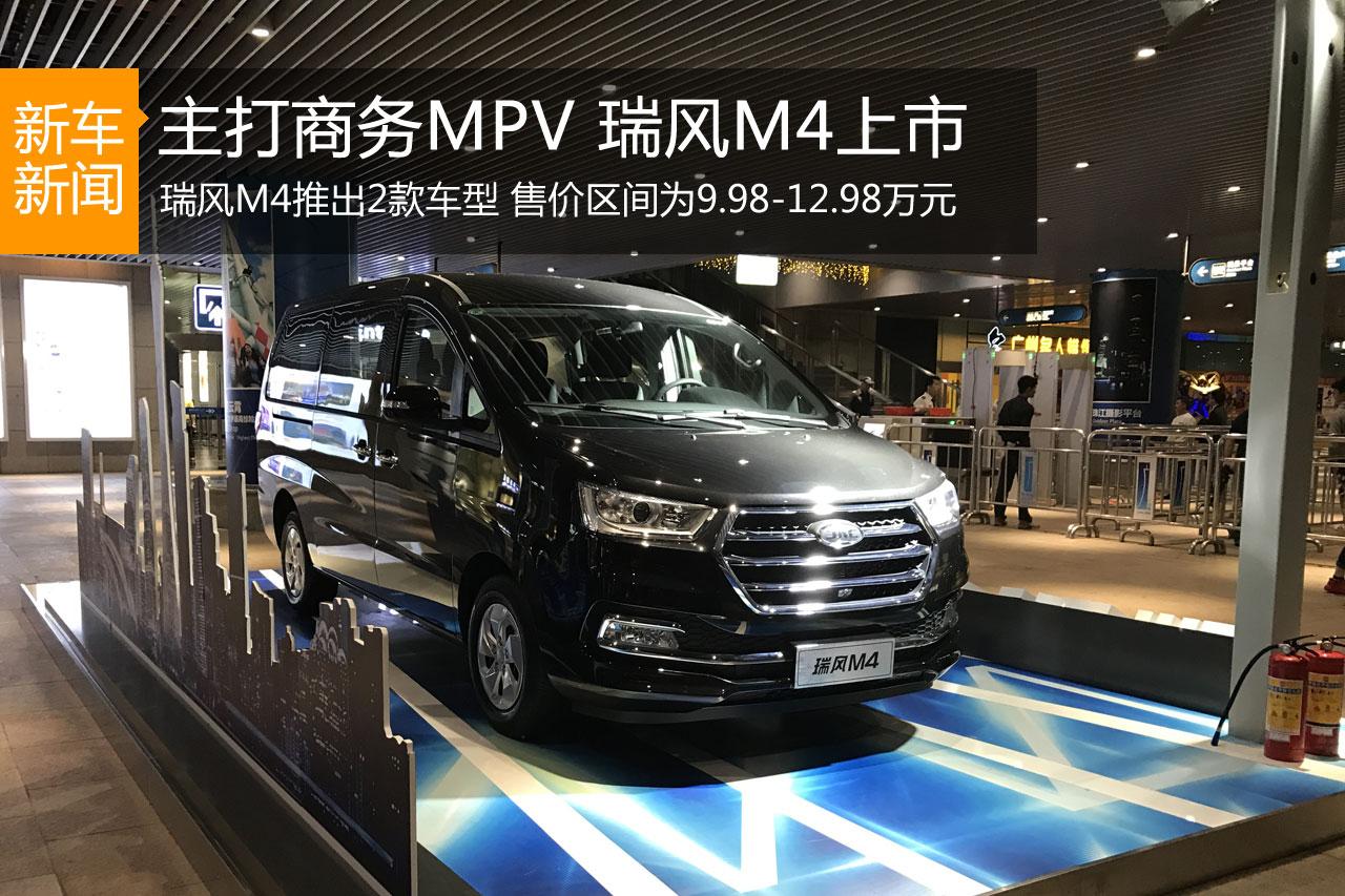 江淮瑞风M4上市 售价9.98-12.98万元