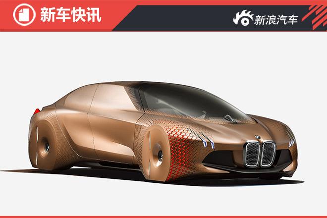 宝马未来百年概念车全球首发 划时代意义