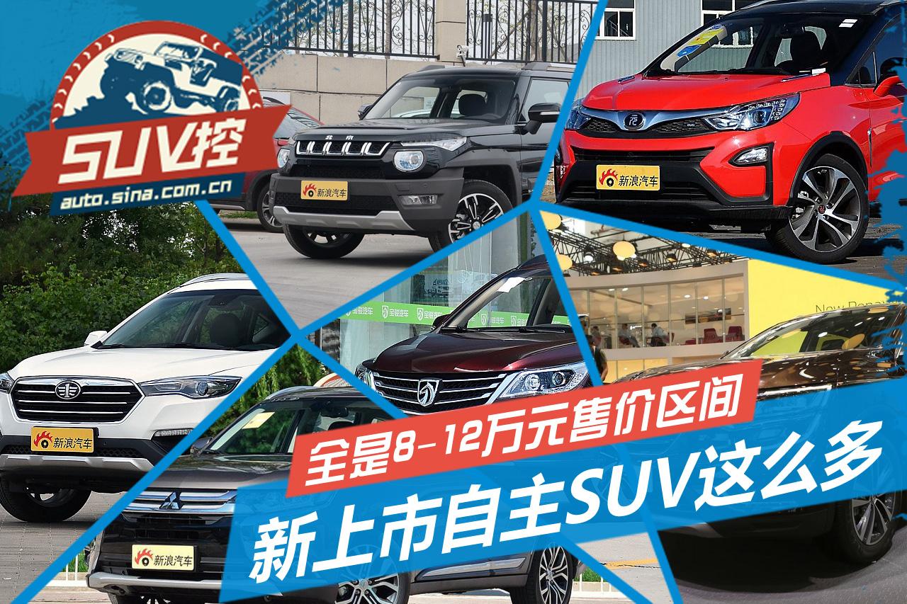 SUV控:新上市自主SUV快评+推荐