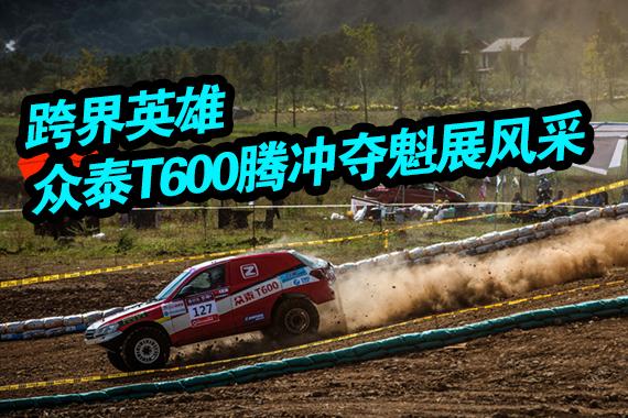 跨界英雄 众泰T600腾冲越野锦标赛夺魁!