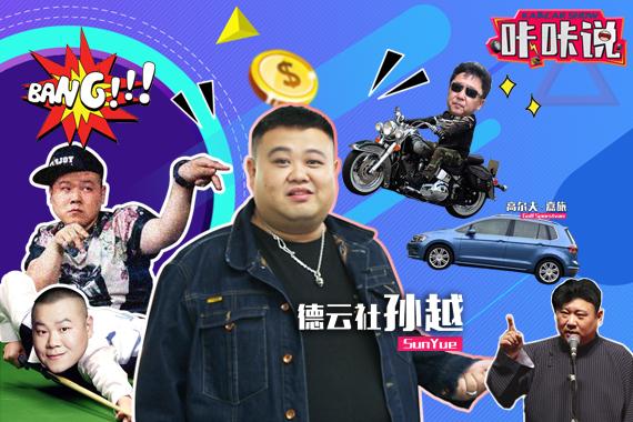 视频:老司机孙越爆料德云社!于谦玩哈雷