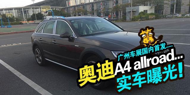广州车展探馆捕获 奥迪今年最帅全新车来了